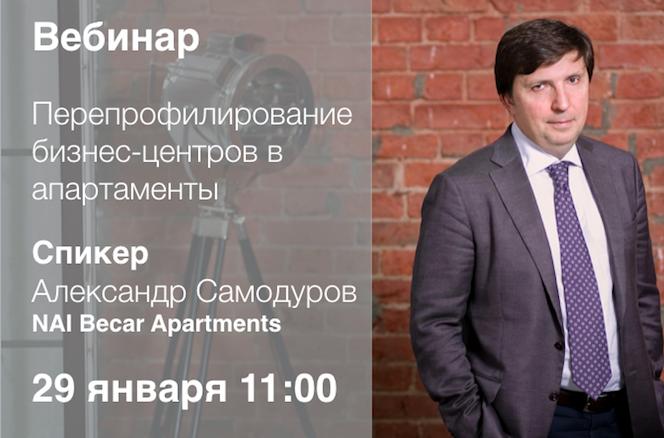 Бесплатный вебинар «Перепрофилирование бизнес-центров в апартаменты»