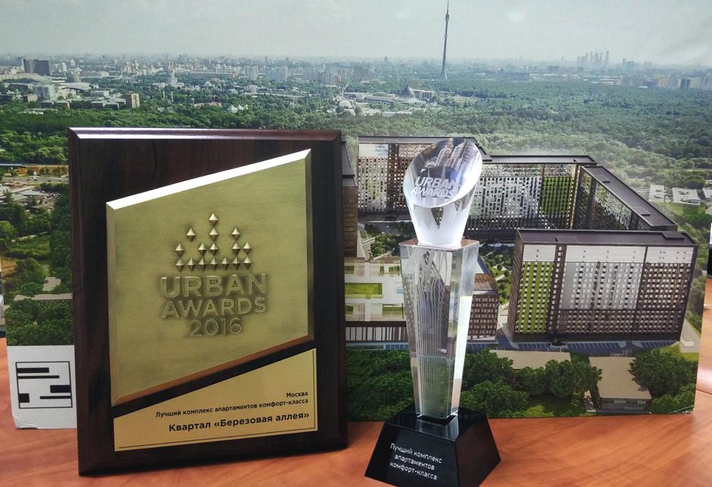 Диплом лауреата Urban Awards 2016 стал очень значимой наградой для компании «Д-Инвест»