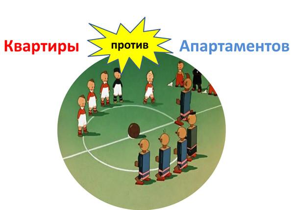 Премиум-класс в Москве: Квартиры или апартаменты