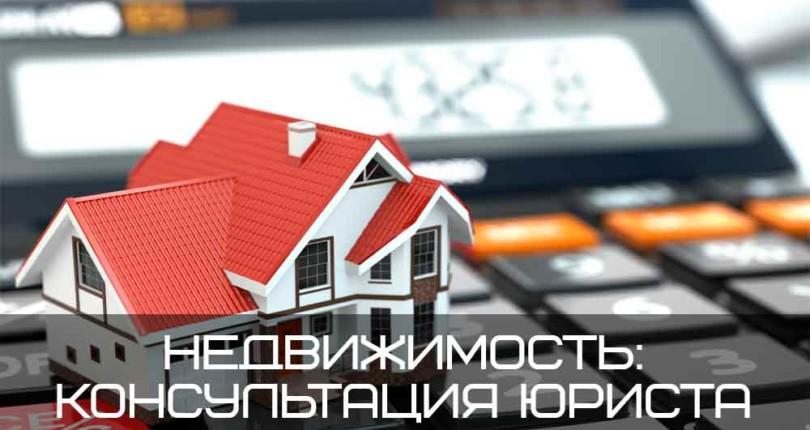 Услуги юриста по недвижимости