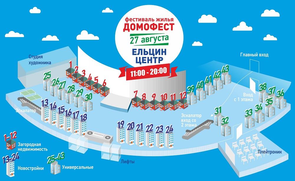 В Екатеринбурге на фестивале жилья «Домофест» – марафон скидок и акций на новостройки!