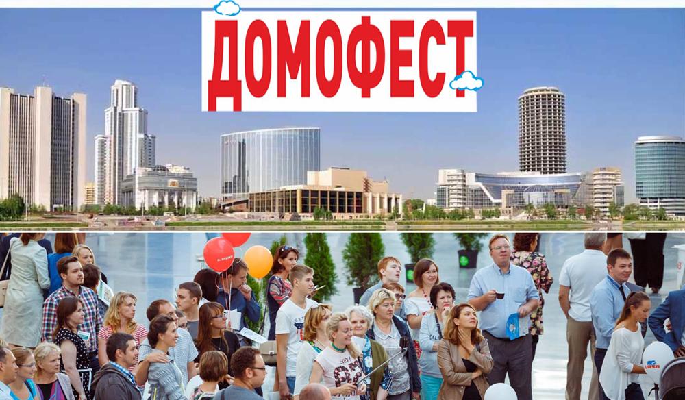 Фестиваль жилья «Домофест» объединил более 3 000 жителей Екатеринбурга