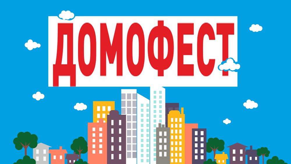 Выставка-распродажа жилья «Домофест» пройдет 27 августа в Екатеринбурге