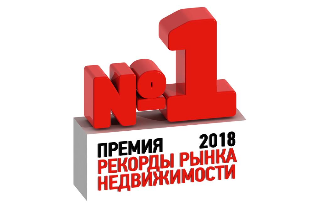 500 номинантов за первый месяц набрала премия «Рекорды рынка недвижимости 2018»!