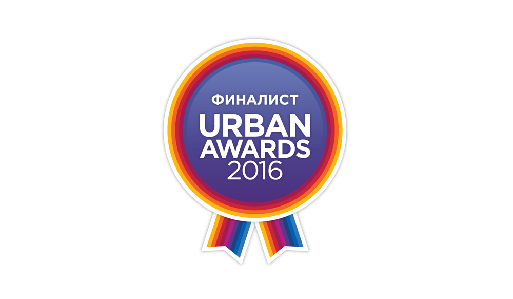 Квартал «Берёзовая аллея» – финалист Urban Awards 2016
