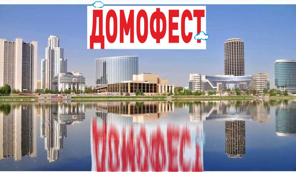 На «Домофесте» выберут самое красивое здание Екатеринбурга