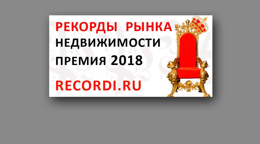 Премия «Рекорды рынка недвижимости 2018»