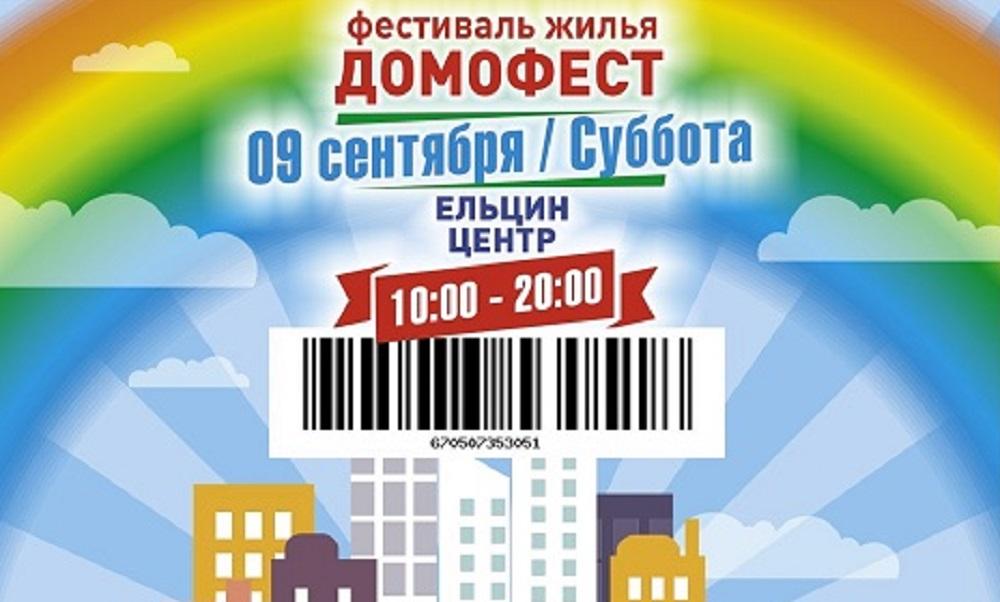 Общий объем скидок на «Домофесте» 09 сентября составит порядка 30 млн рублей