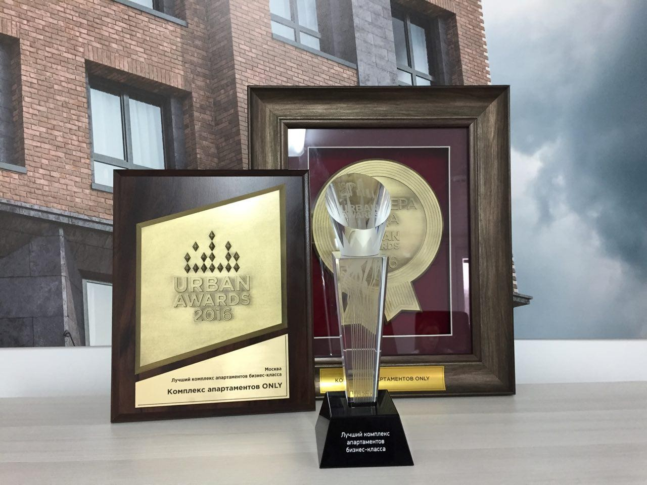 Квартал апартаментов бизнес-класса Only – дважды победитель Urban Awards 2016!