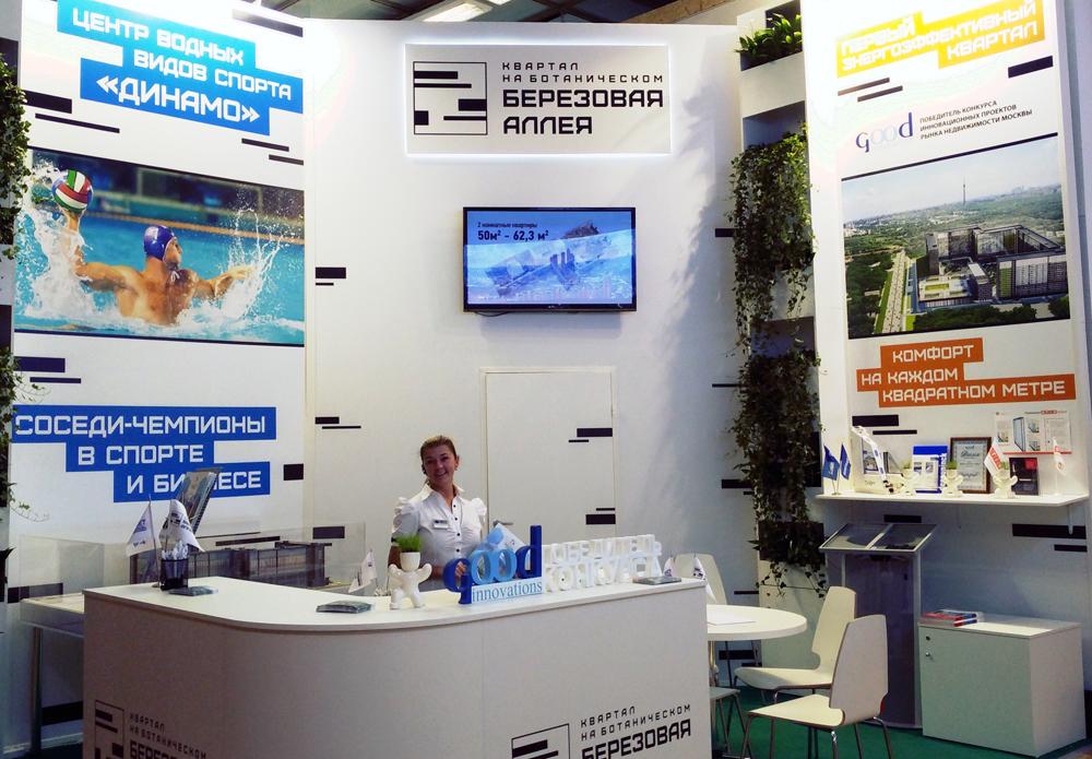 Первый энергоэффективный квартал «Березовая аллея» на выставке в ЦДХ