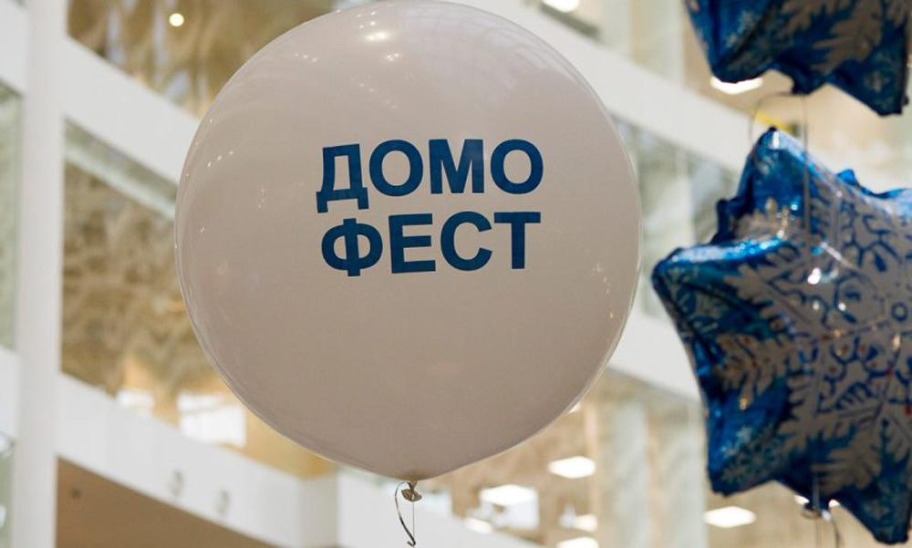 Декабрьский «Домофест» удивил новыми премьерами и побил рекорд по скидкам от застройщиков