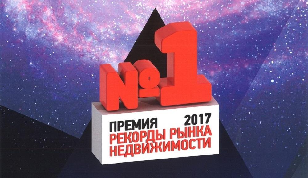 Московский Бизнес Клуб приглашает на пресс-конференцию по итогам премии «Рекорды рынка недвижимости 2017»