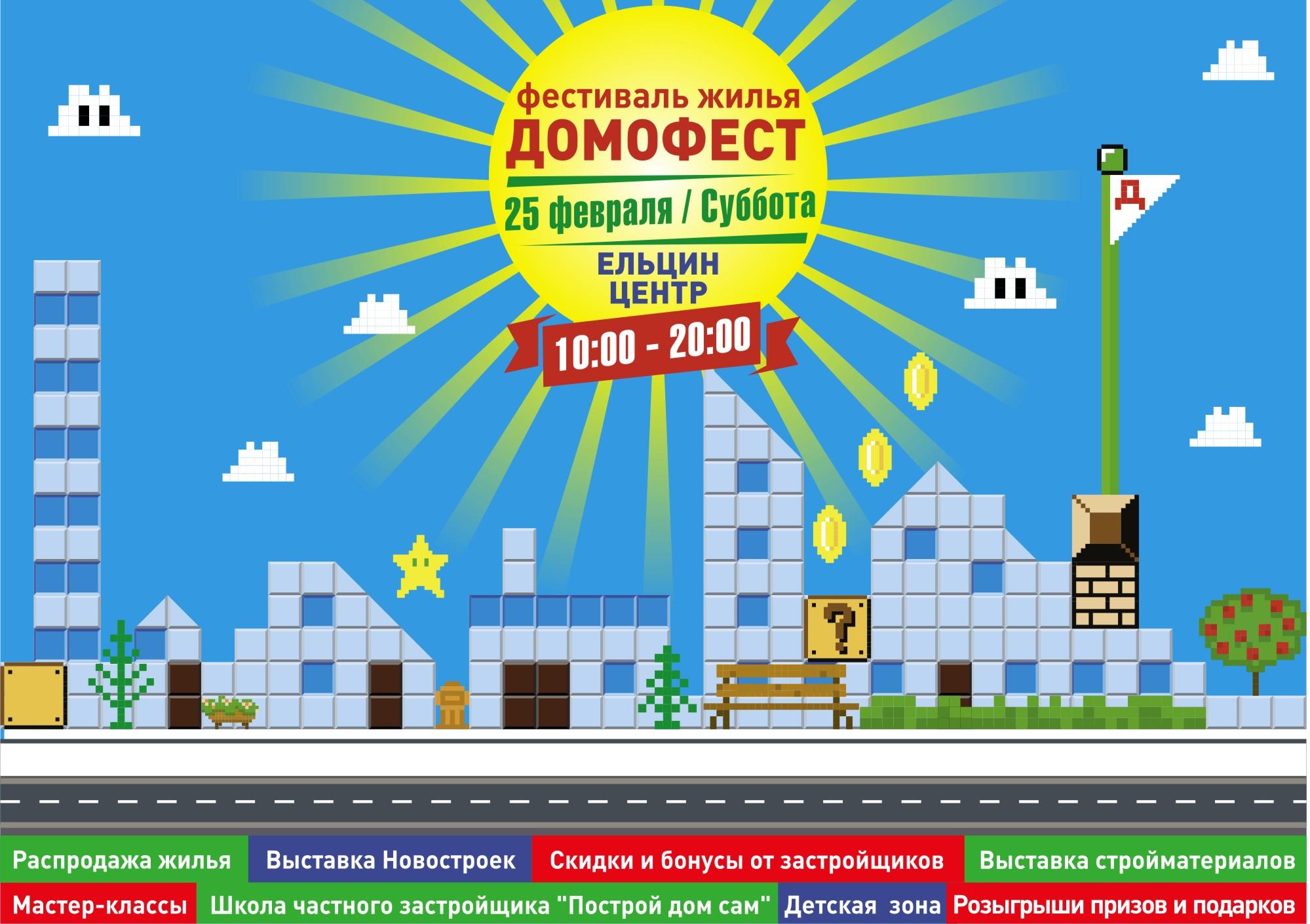 25 февраля в Екатеринбурге представят главные премьеры рынка недвижимости