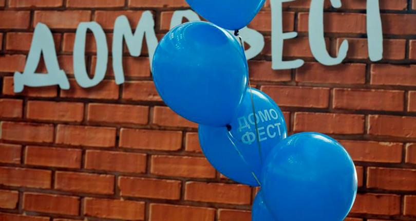 2 и 3 марта «Домофест» захватит Екатеринбург