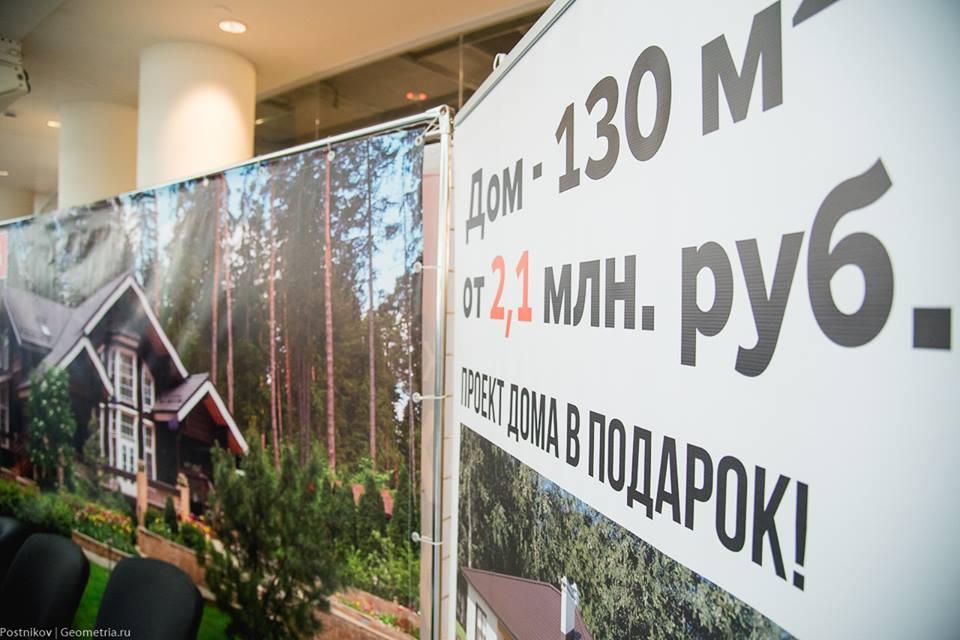 «Домофест» устроит революцию на рынке жилья Екатеринбурга