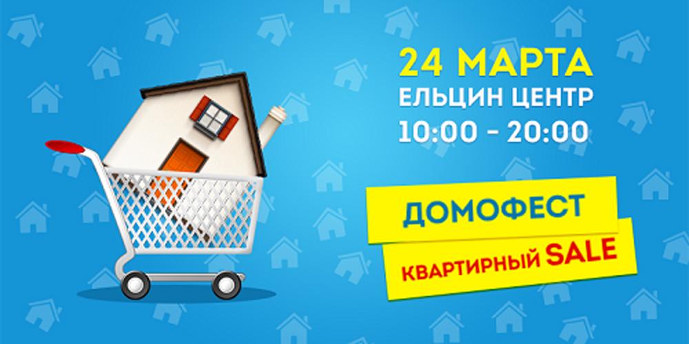 На «Домофесте» 24 марта покажут лучшие видеоролики про недвижимость в России
