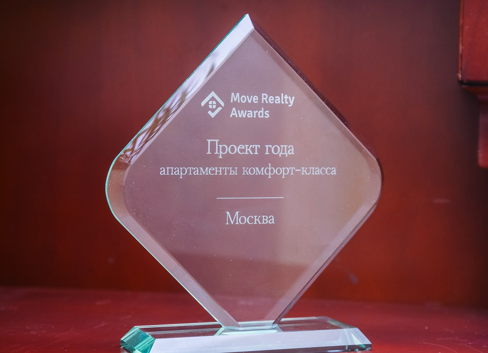 «Легендарный квартал на Берёзовой аллее» признан победителем премии Move Realty Awards – 2016